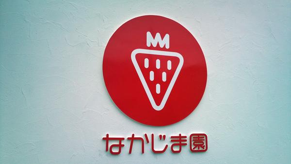 20110408nakajimaen02.jpg